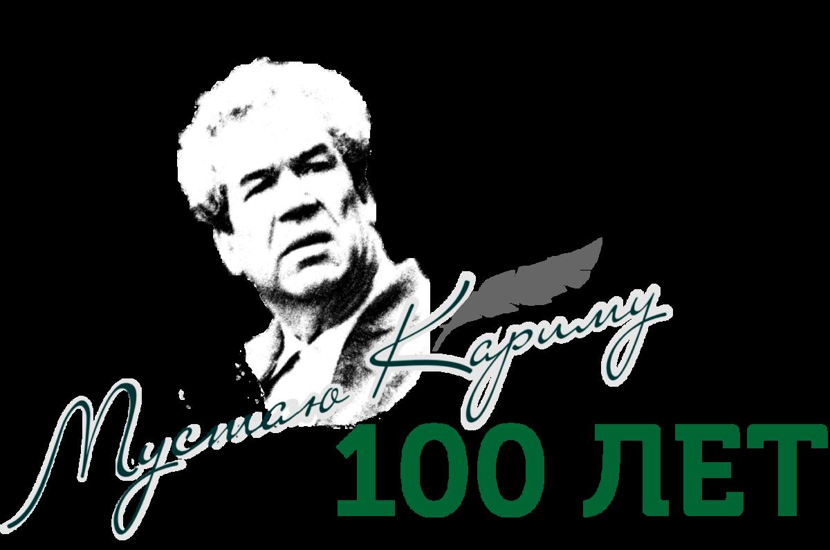 100-летие Народного поэта РБ Мустая Карима