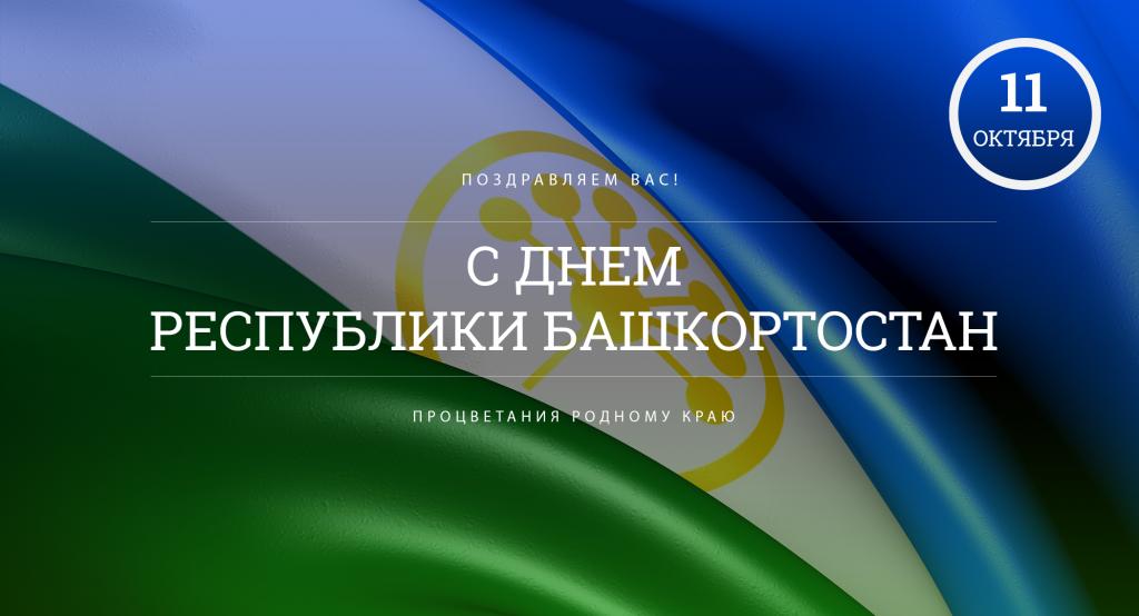 Праздничный концерт, посвященный Дню Республики Башкортостан.