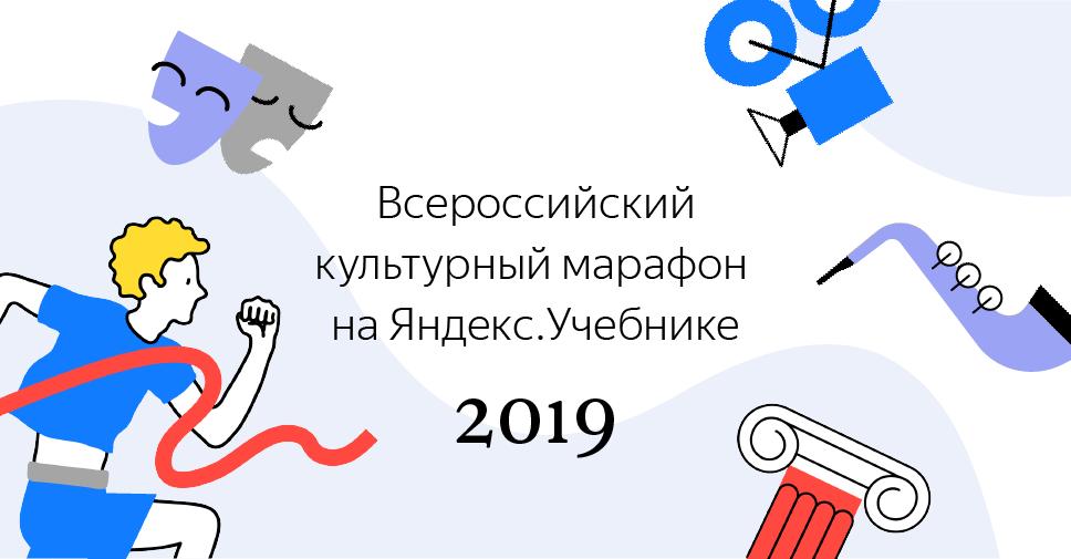 В России пройдет «Культурный марафон» для школьников