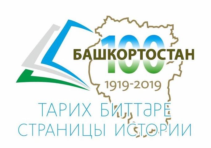 14 ноября артисты Нефтекамской госфилармонии примут участие в фестивале-марафоне «Страницы истории Башкортостана»