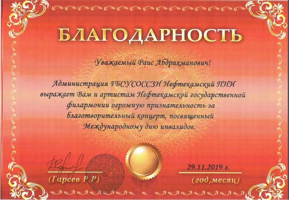 Артисты Нефтеамской госфилармонии выступили с благотворительным концертом в ПНИ г.Нефтекамск