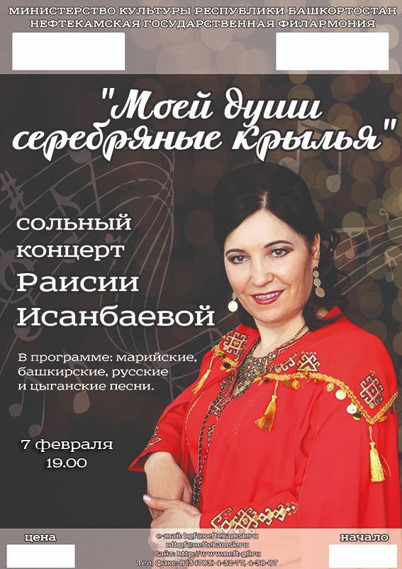 На сцене Нефтекамской государственной филармонии пройдет сольный концерт Раисии Исанбаевой!