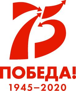 75-летие Победы в Великой Отечественной войне!