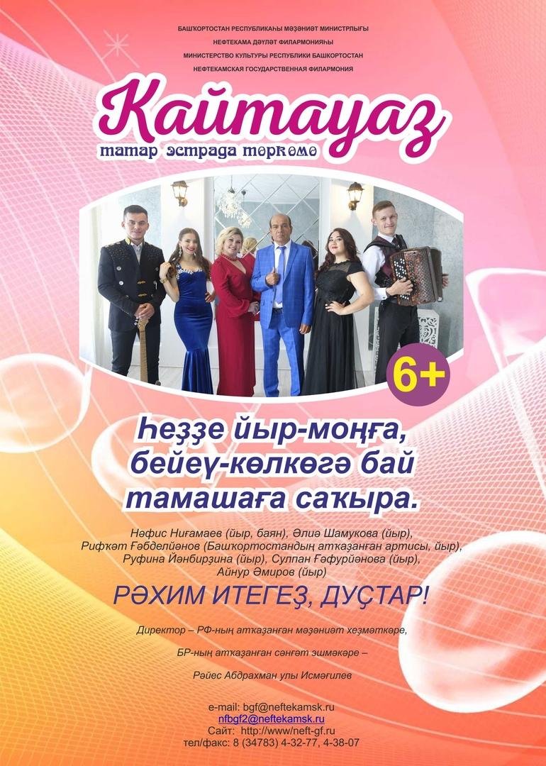 Гастроли татарской эстрадной группы «Кайтаваз» в Янаульском районе!