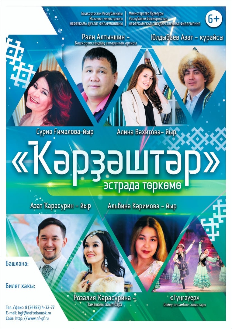 Гастроли башкирской группы «Ҡәрҙәштәр» в Краснокамском районе.