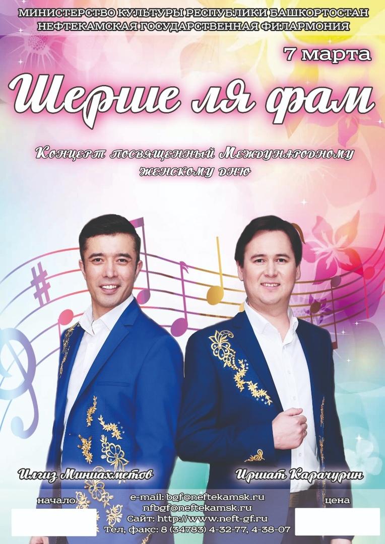 Праздничный концерт, приуроченный к Международному женскому дню!