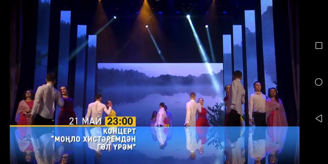 Концерт «Моңло хистәремдән гөл үрәм» на канале БСТ