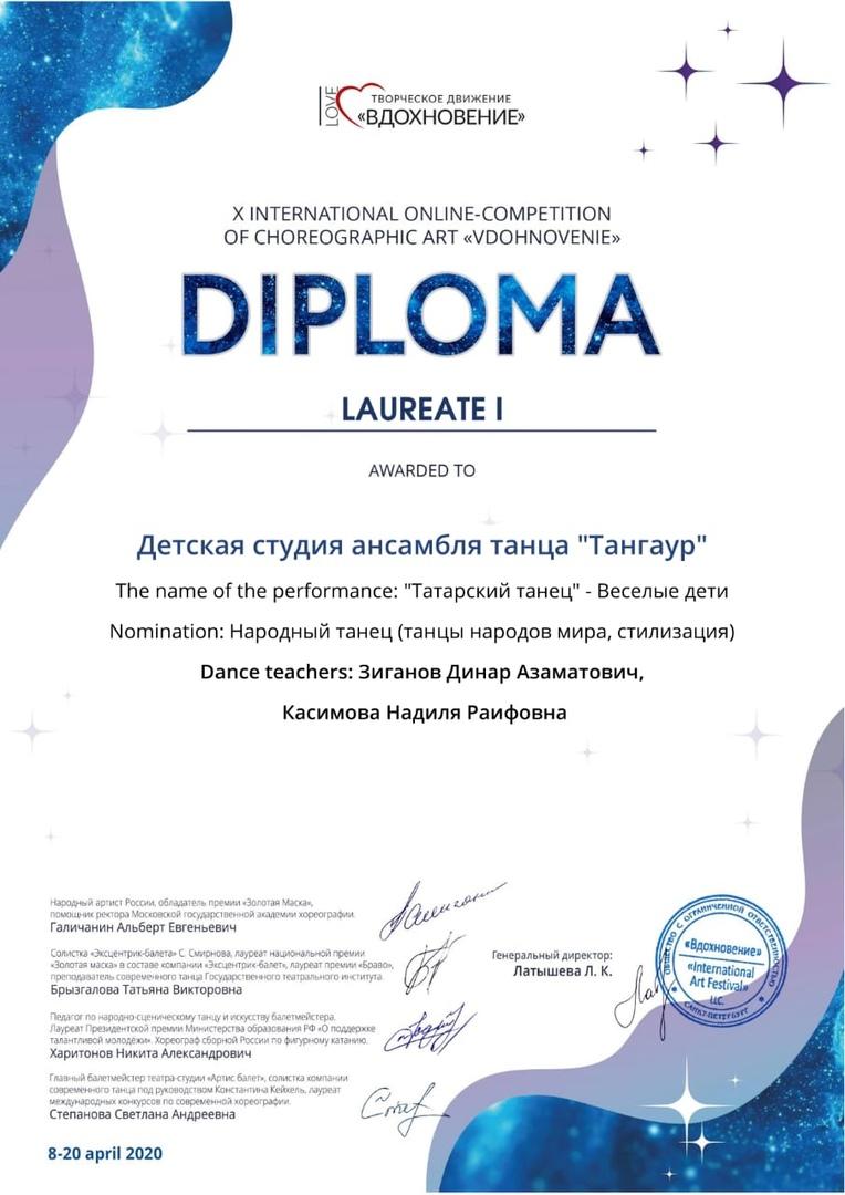 Детская студия «Тангаур» стала Лауреатом I степени в онлайн-конкурсе «Вдохновение»