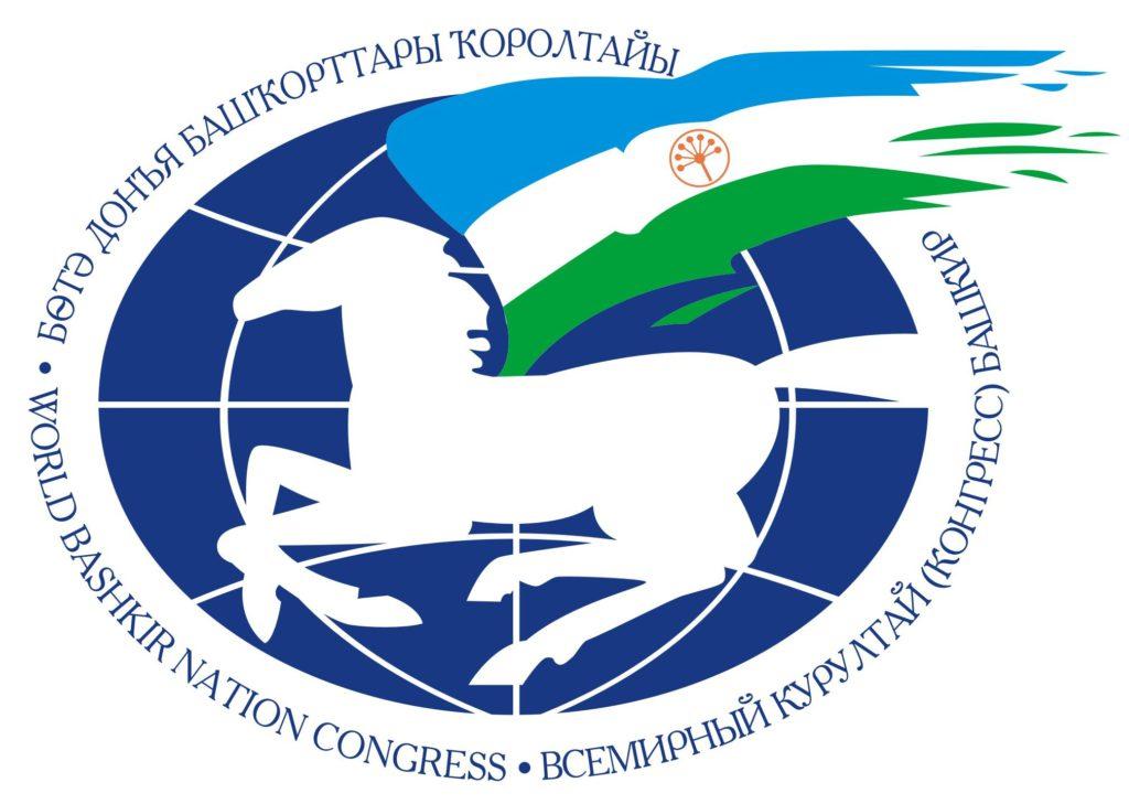 Нефтекамская государственная филармония присоединяется к поздравительной эстафете, приуроченной 25-летнему юбилею Всемирного курултая башкир.