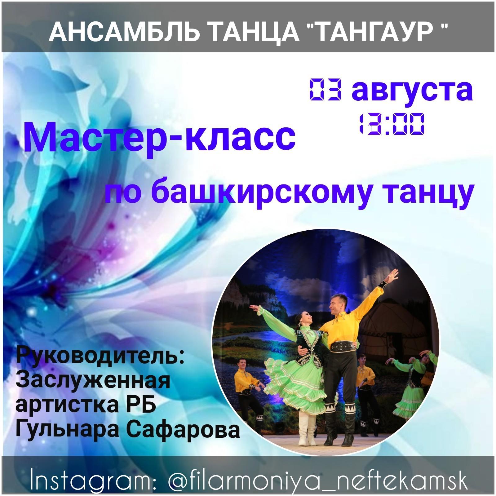 Мастер-класс по башкирскому танцу