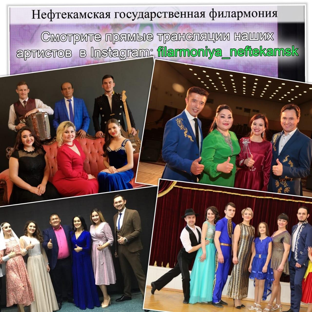 Прямой эфир от артистов Нефтекамской государственной филармонии!