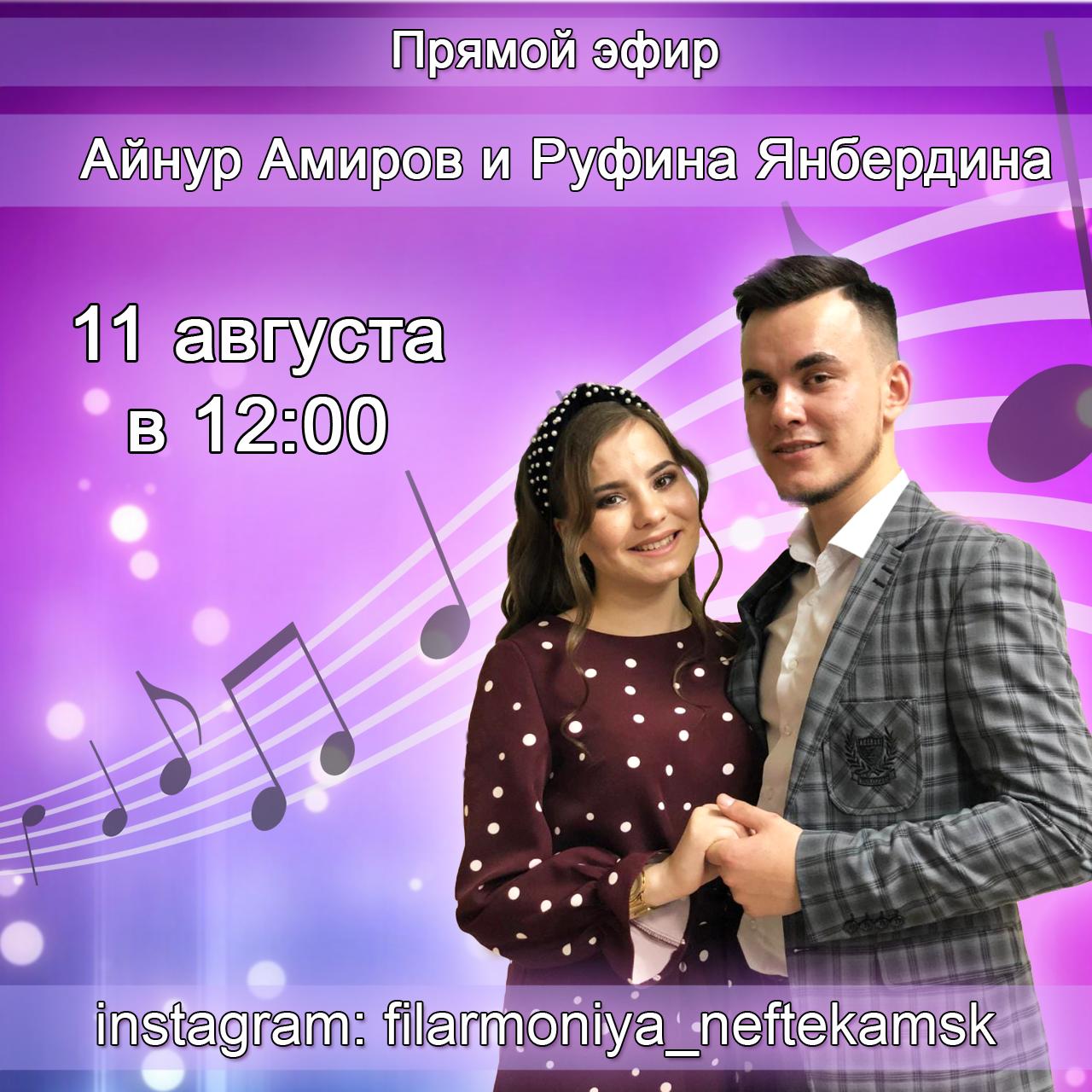 Прямой эфир Руфины Янбердиной и Айнура Амирова