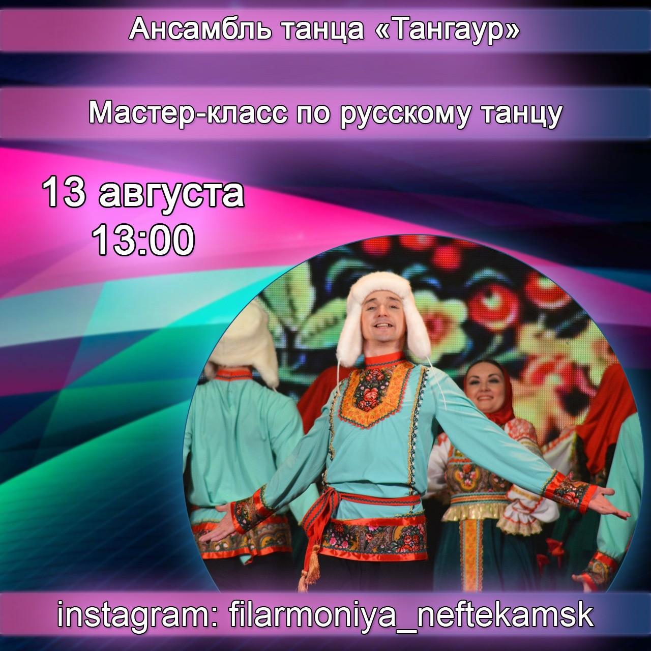 Мастер-класс по русскому танцу