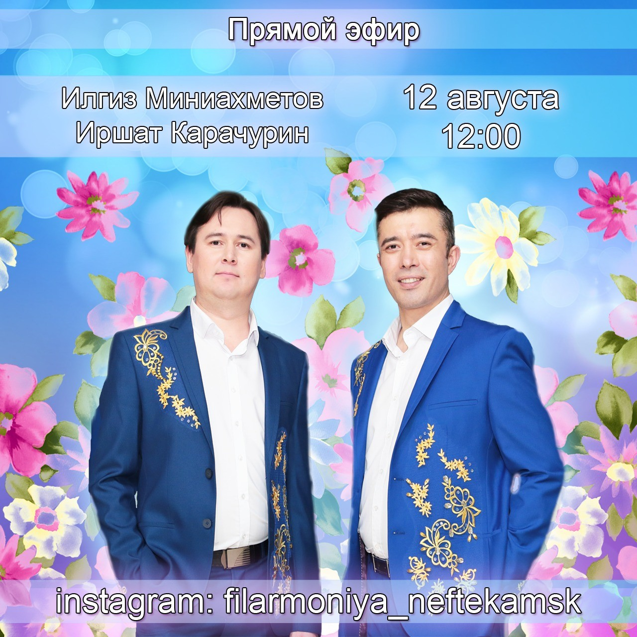 Прямой эфир Илгиза Миниахметова и Иршата Карачурина