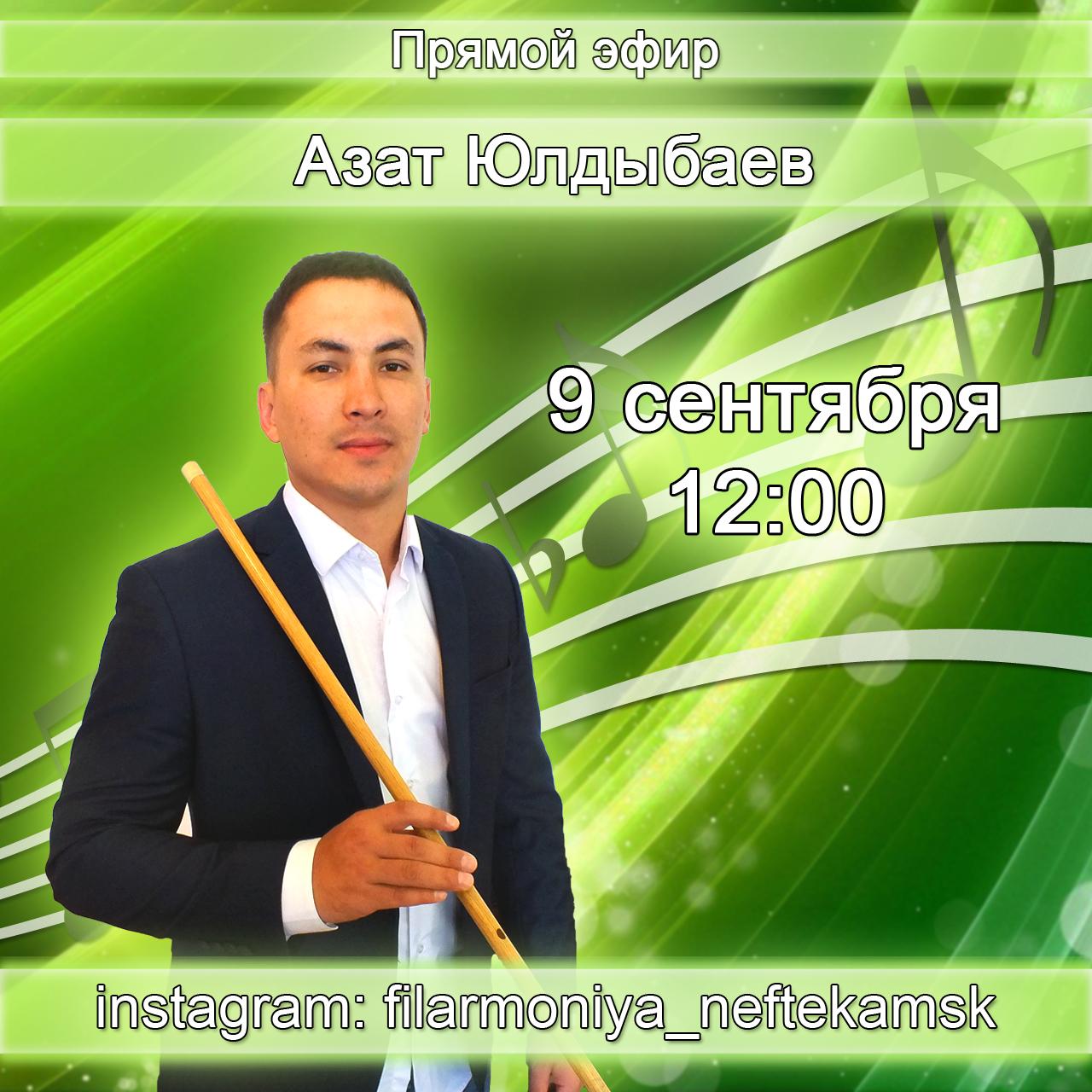 Прямой эфир Азата Юлдыбаева