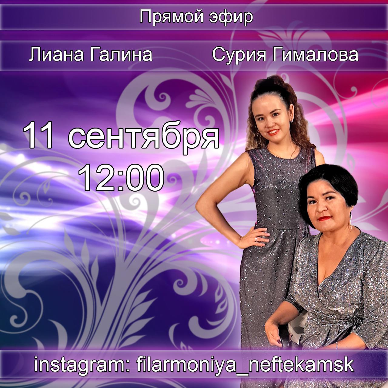 Прямой эфир Сурии Гималовой и Лианы Галиной!