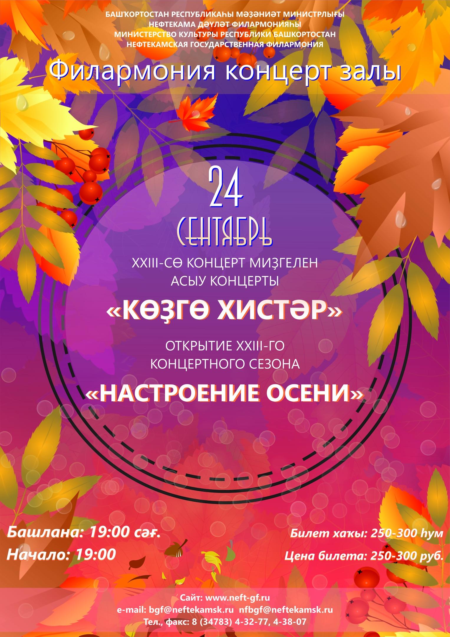 Открытие XXIII-го концертного сезона