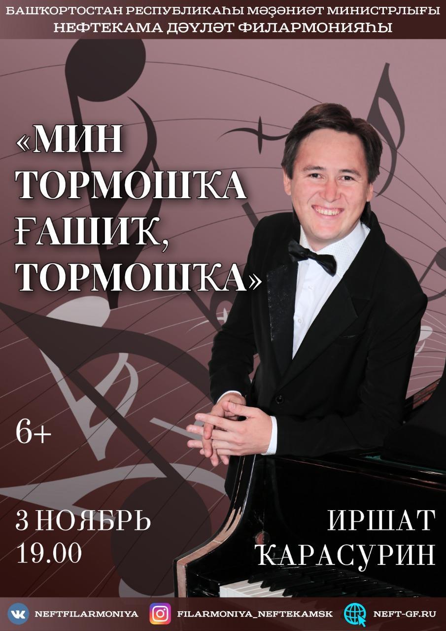 Концерт Иршата Карачурина.