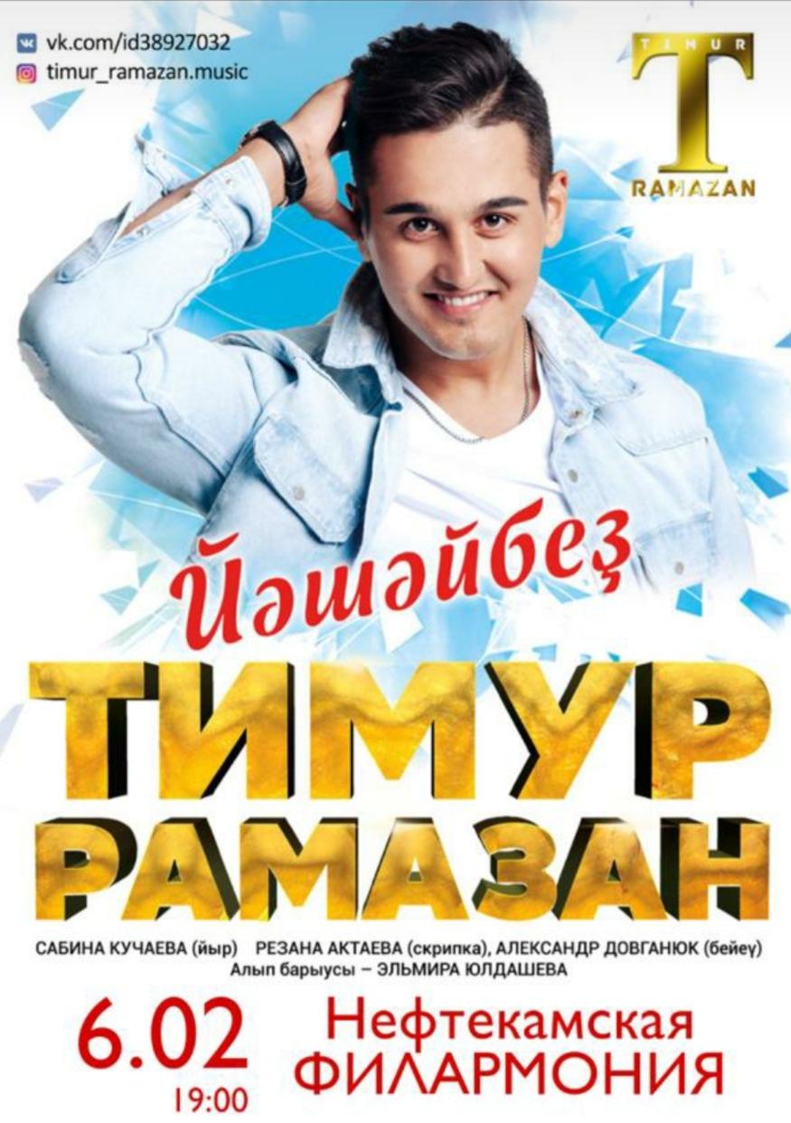 Сольный концерт Тимура Рамазанова.