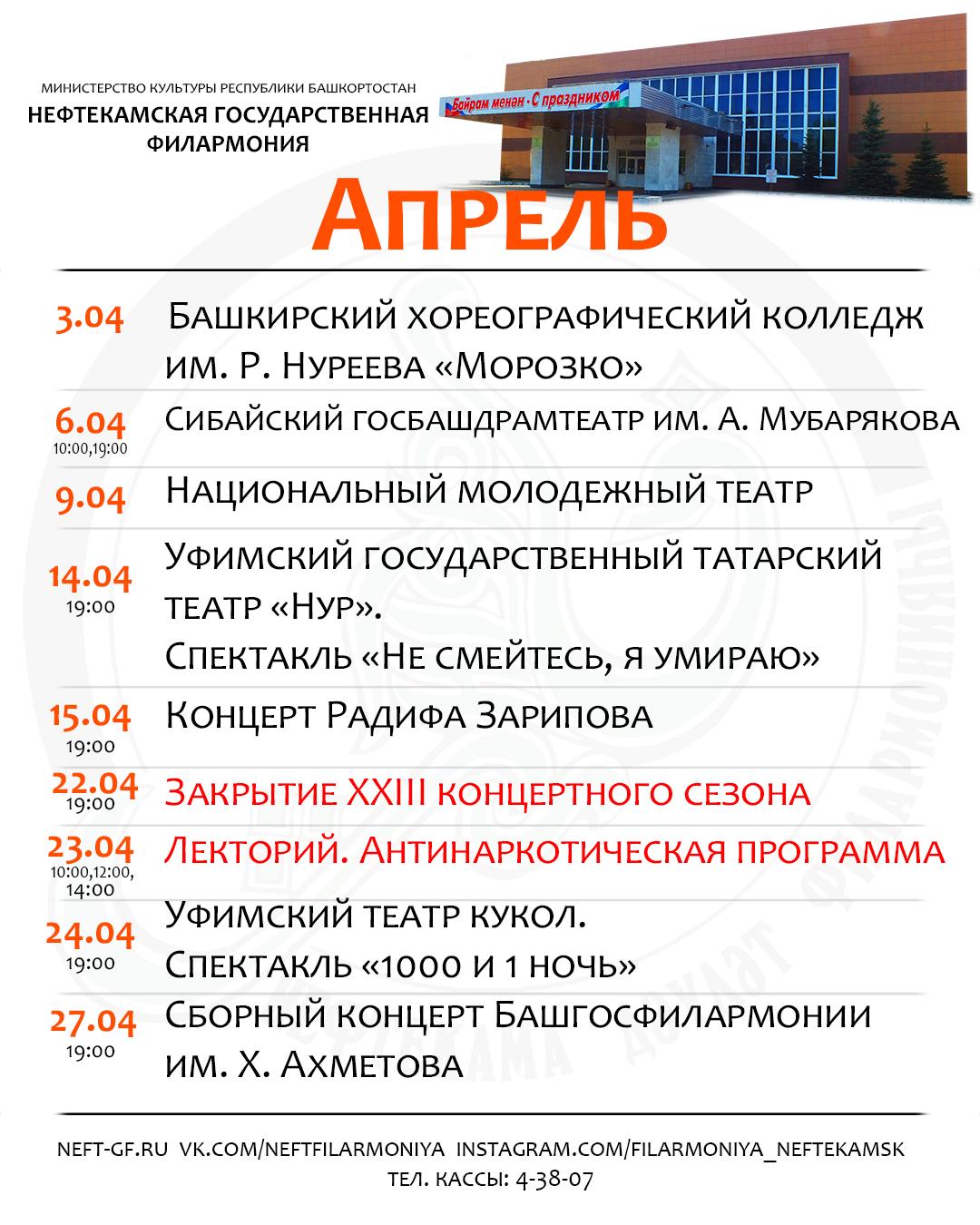 Репертуар Нефтекамской государственной филармонии на апрель 2021 г.