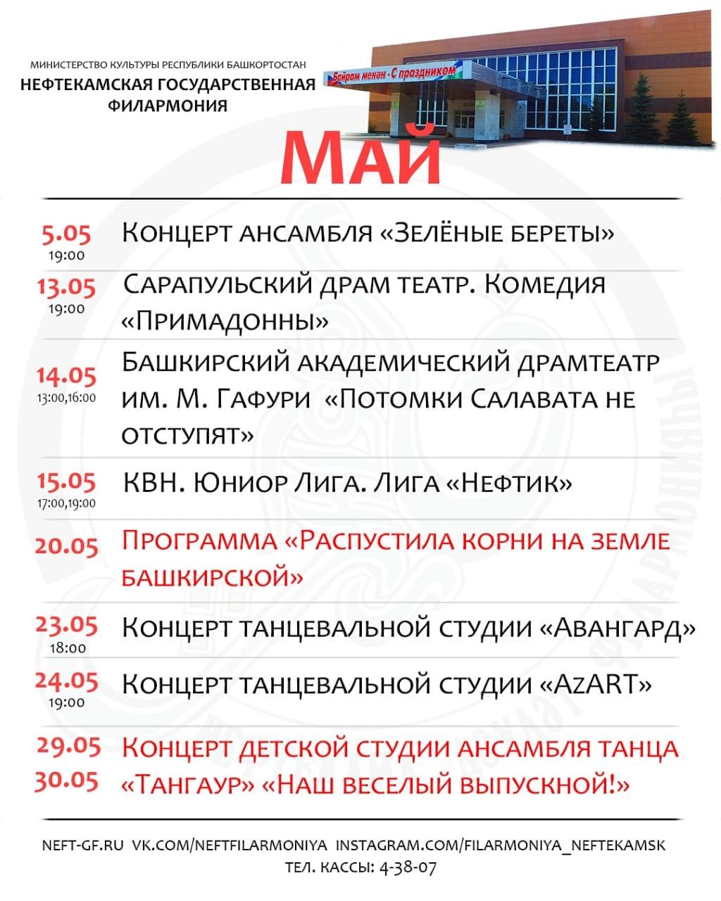 Репертуар Нефтекамской государственной филармонии тона май 2021г.