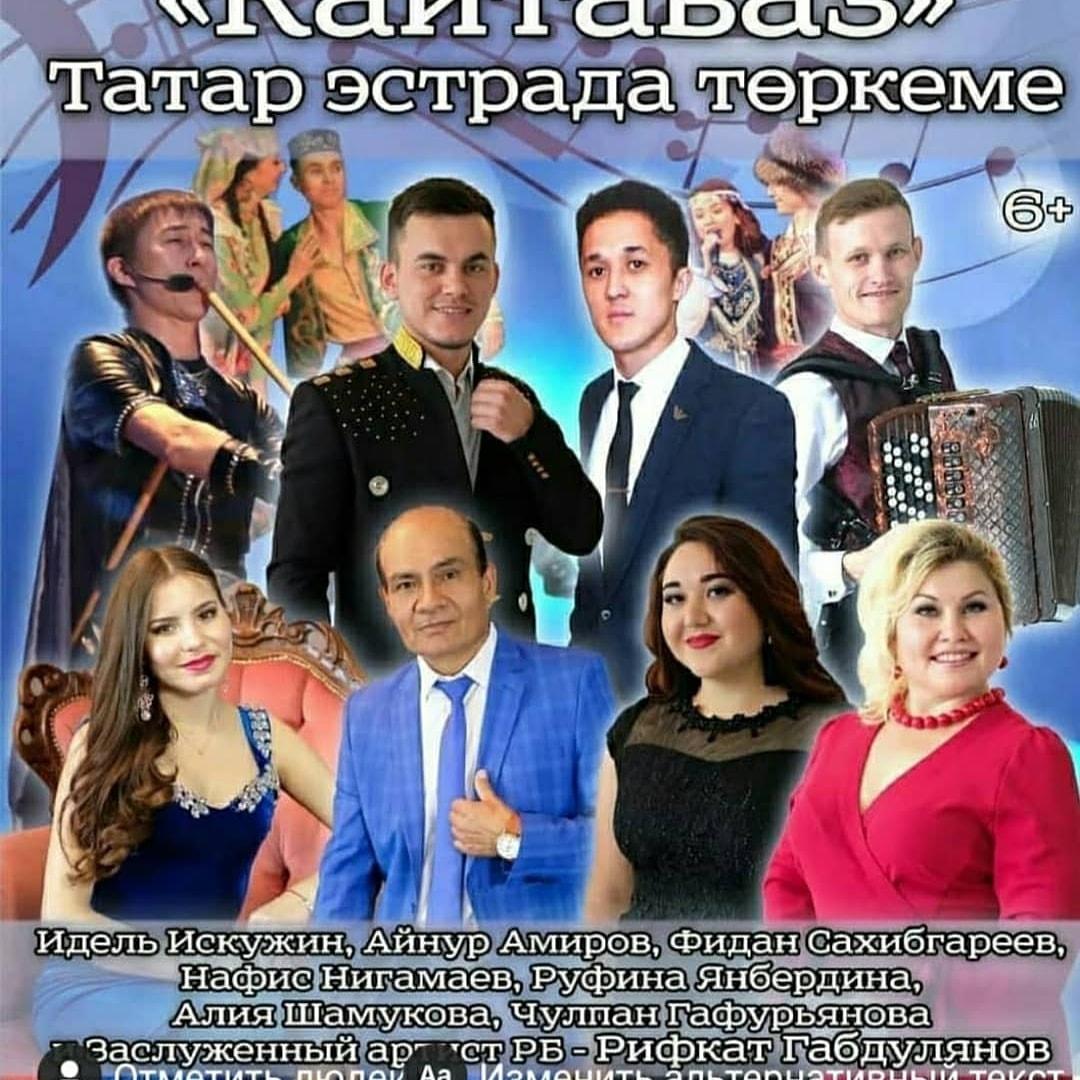 Гастроли татарском эстрадной группы «Кайтаваз» в Дюртюлинском районе.