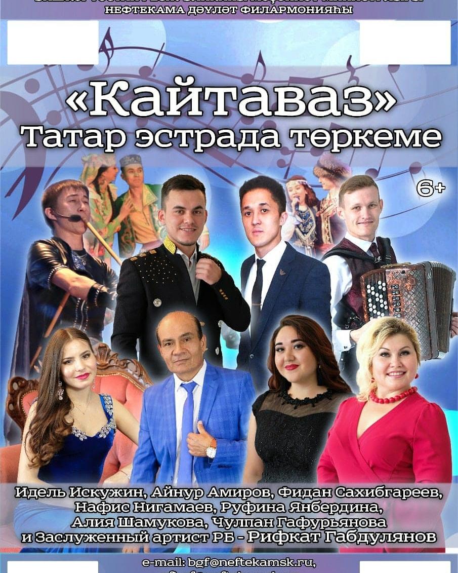 Концерт татарской эстрадной группы «Кайтаваз» под руководством заслуженного артиста РБ и РТ Рифката Габдулянова в с.Киргиз-Мияки.