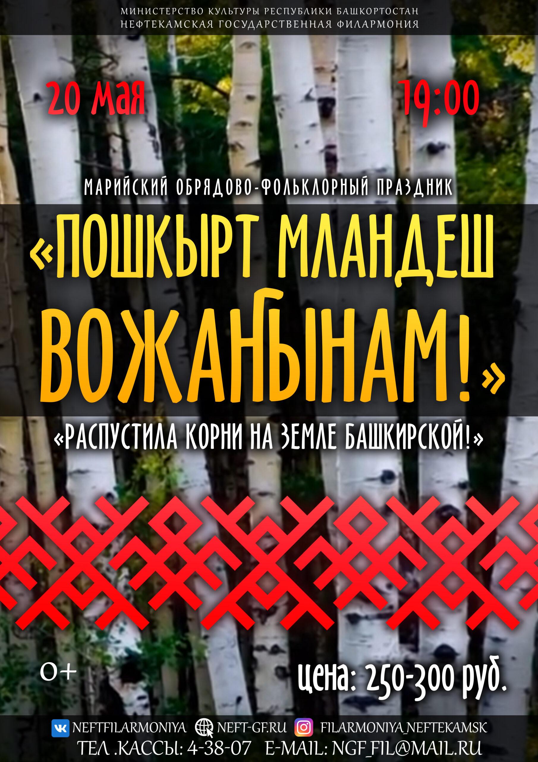 20 мая 2021 года состоится концерт «Пошкырт мландеш вожанынам!» («Распустила корни на земле башкирской!»)