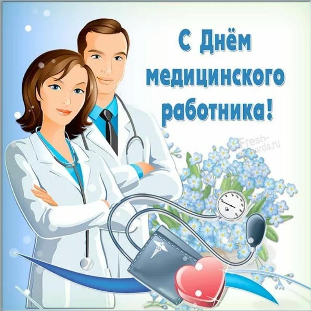 20 июня в России отмечают день медицинского работника!