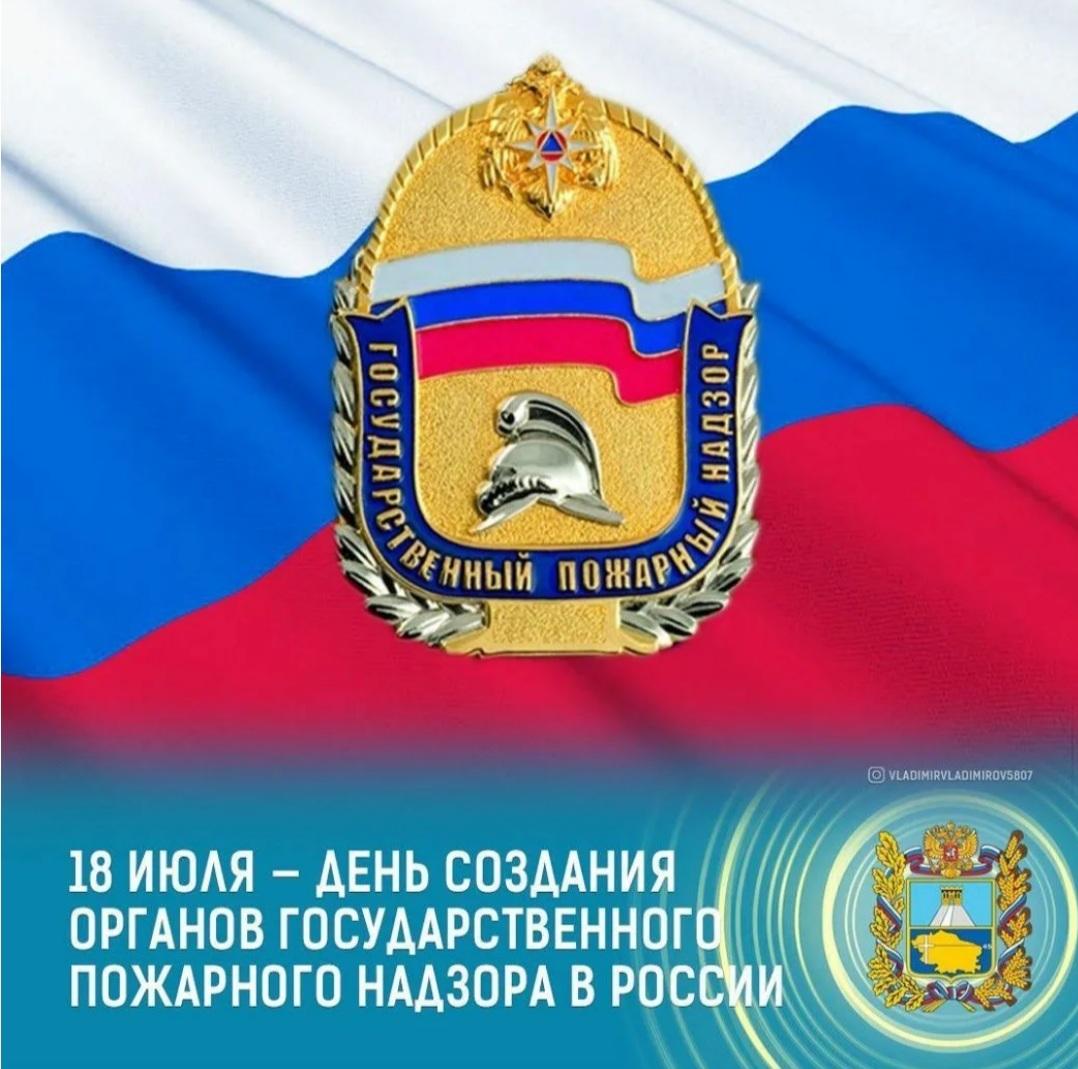 18 июля — День государственного пожарного надзора МЧС России за