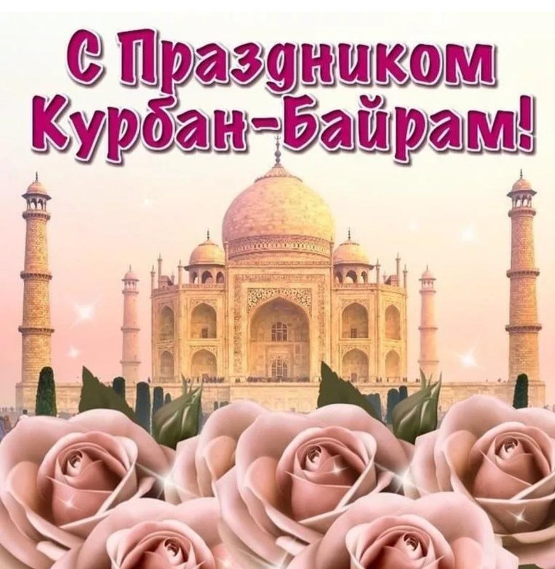 Сегодня отмечается один из главных мусульманских праздников — Курбан-байрам