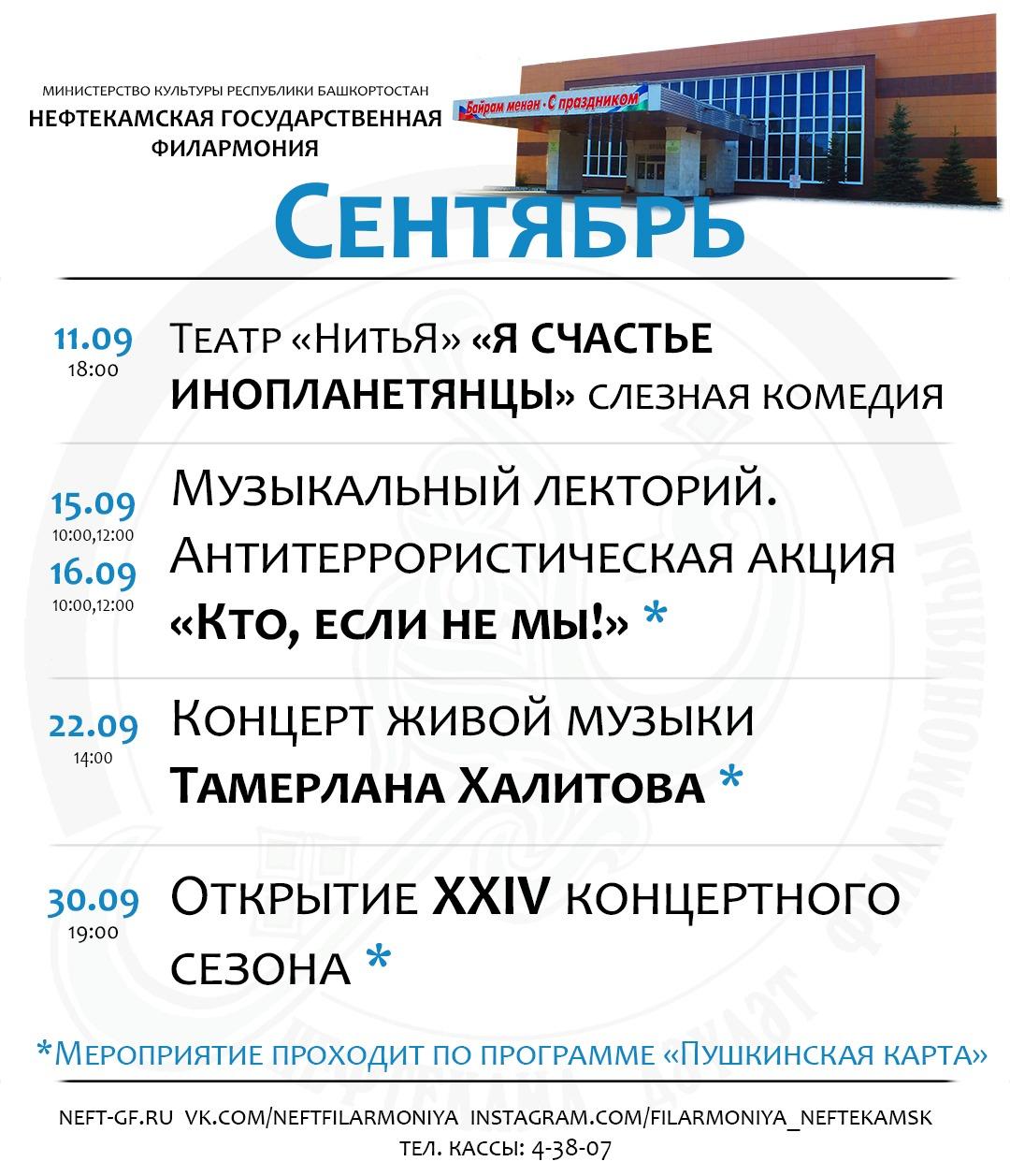 Репертуар Нефтекамской государственной филармонии на сентябрь 2021 года