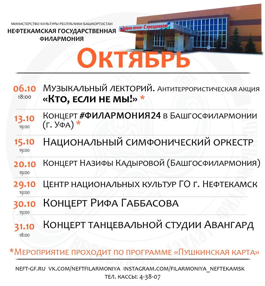 Предлагаем вашему вниманию репертуар Нефтекамской государственной филармонии на октябрь 2021 года!