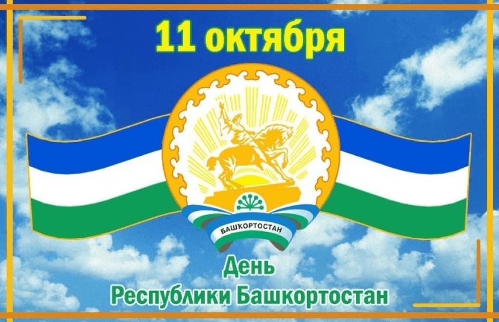 Сегодня отмечается День Республики Башкортостан